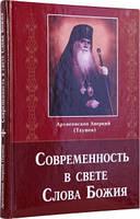 Современность в свете Слова Божия . Архиепископ Аверкий ( Таушев )