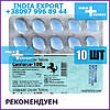 Купить Виагру через интернет таблетки киев цена доставка