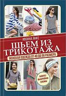 Ивонна Янке Шьем из трикотажа. Женская одежда от 40 до 56 размера.