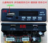 MP3 плеер для детского электромобиля с USB и MicroSD