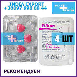 Настоящая женская виагра FLIBAN 100 мг | Флибансерин| повышает чувствительность к оргазму