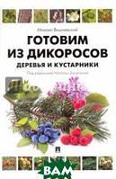 Вишневский Михаил Владимирович Готовим из дикоросов. Деревья и кустарники