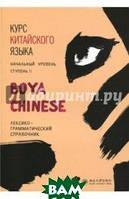 Ли Сяоци Курс китайского языка Boya Chinese Ступень 2. Лексико-грамматический справочник