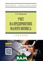 Иванова О.Е. Учет на предприятиях малого бизнеса. Учебник