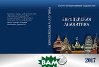 Гусев К. Н. (редактор) Европейская аналитика 2017. Сборник