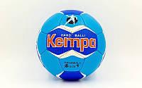 Мяч для гандбола КЕМРА (PU, р-р 0-3, сшит вручную, голубой-синий)