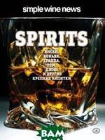 Саляхова Эльвира Рафаэлевна Spirits. Виски, коньяк, граппа, ром, джин и другие крепкие напитки