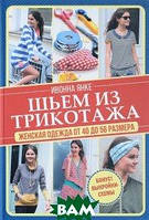 Ивонна Янке Шьем из трикотажа. Женская одежда от 40 до 56 размера (+ выкройки)