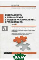 Безопасность и охрана труда в общеобразовательных организациях. Часть 2