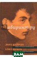 Байрон Джордж Гордон Лорд Байрон. Лирика в переводах Георгия Шенгели