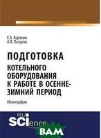 Корякин Е.А. , Патуров А.В. Подготовка котельного оборудования к работе в осенне-зимний период