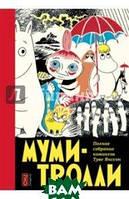 Янссон Туве Муми-тролли. Полное собрание комиксов в 5 томах. Том 1