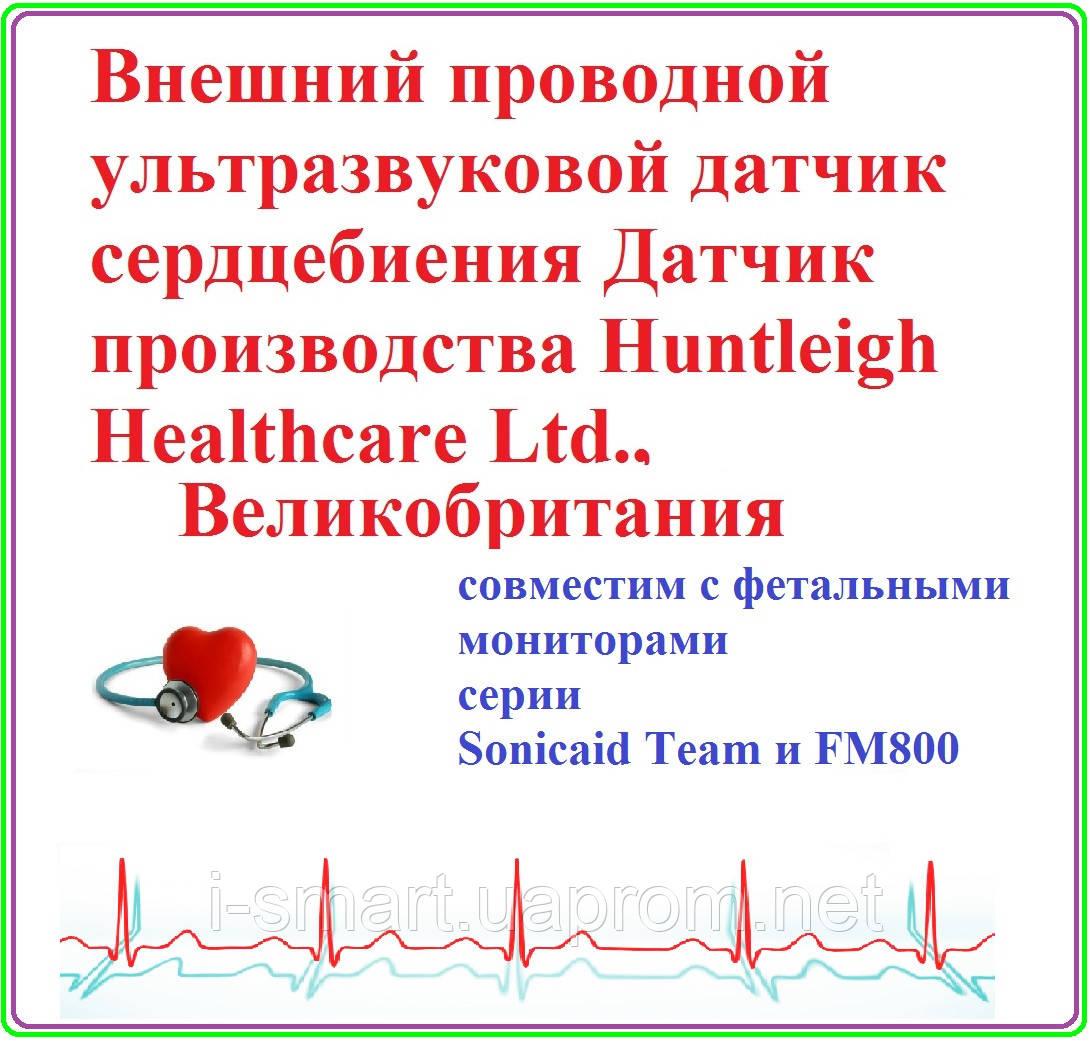 Внешний проводной ультразвуковой датчик сердцебиения (фетальными мониторами серии Sonicaid Team и FM800)
