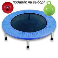 """Батут детский Let""""s Go (диаметр 115 см) + подарок на выбор!"""