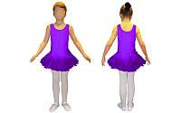 Купальник гимнастический с коротким рукавом с юбкой Бифлекс фиолетовый (XS-XL, 100-165см)