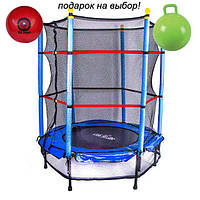 """Батут детский с защитной сеткой Let""""s Go (диаметр 137 см) + подарок на выбор!"""