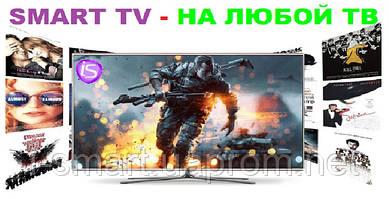 SMART TV до 120$ - это 2-й процессор 4гб ОЗУ ИГРОВАЯ 8-МИ ЯДЕРНАЯ ВИДЕО КАРТА И т.п