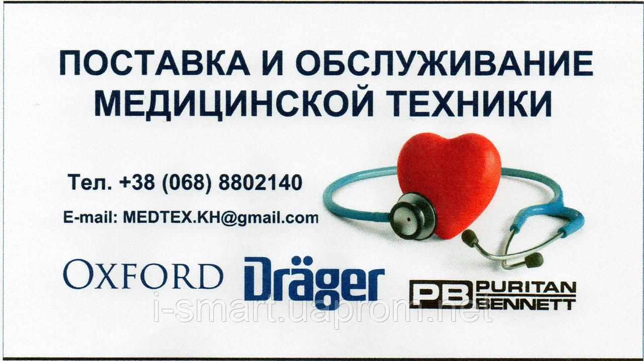 Медицинское оборудование и комплектующие