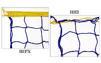 Сітка для волейболу Элит15 UR(PP 3,5 мм, р-р 9x0,9м, осередок 15х15см, шнур натяж.)