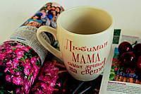 Чашка европа любимая мама