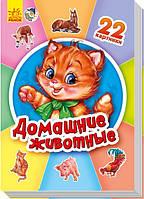 22 картинки (нові): Домашние животные (р)