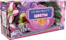 Удобрение Новоферт для Цветов  250 г