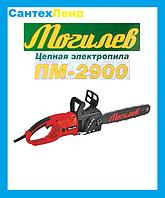 Пила цепная электрическая Могилев ПМ- 2900