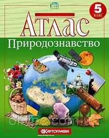 """Атлас """"Природознавство"""" 5 клас"""