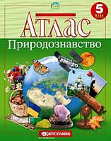 Атлас по природоведению Природознавство 5 класс