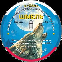 """Пульки """"ШМЕЛЬ"""" Булава 0,96 гр (350 шт.)"""