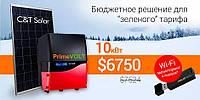 Бюджетная сетевая станция 10кВт