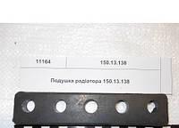 Амортизатор радиатора Т-150 (подушка)