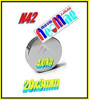 Польский неодимовый магнит 20мм*3мм, 4кг, N42