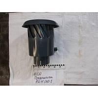 Предочиститель фильтра воздушного (моноциклон) Т-150К