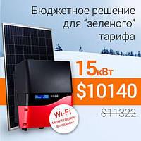 Бюджетная сетевая станция 15кВт