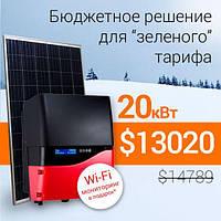 Бюджетная сетевая станция 20кВт