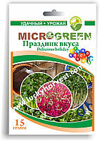 "Семена Микрозелени ""Праздник Вкуса"" - 15 г."