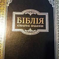 Біблія ювілейне видання.перек. Івана Огієнка