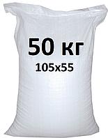 МЕШОК ПОЛИПРОПИЛЕНОВЫЙ 105х55 (на 50 кг)