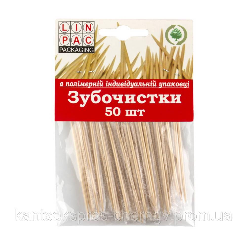 Зубочистки в полимерной индивидуальной упаковке,50 шт, Linpac