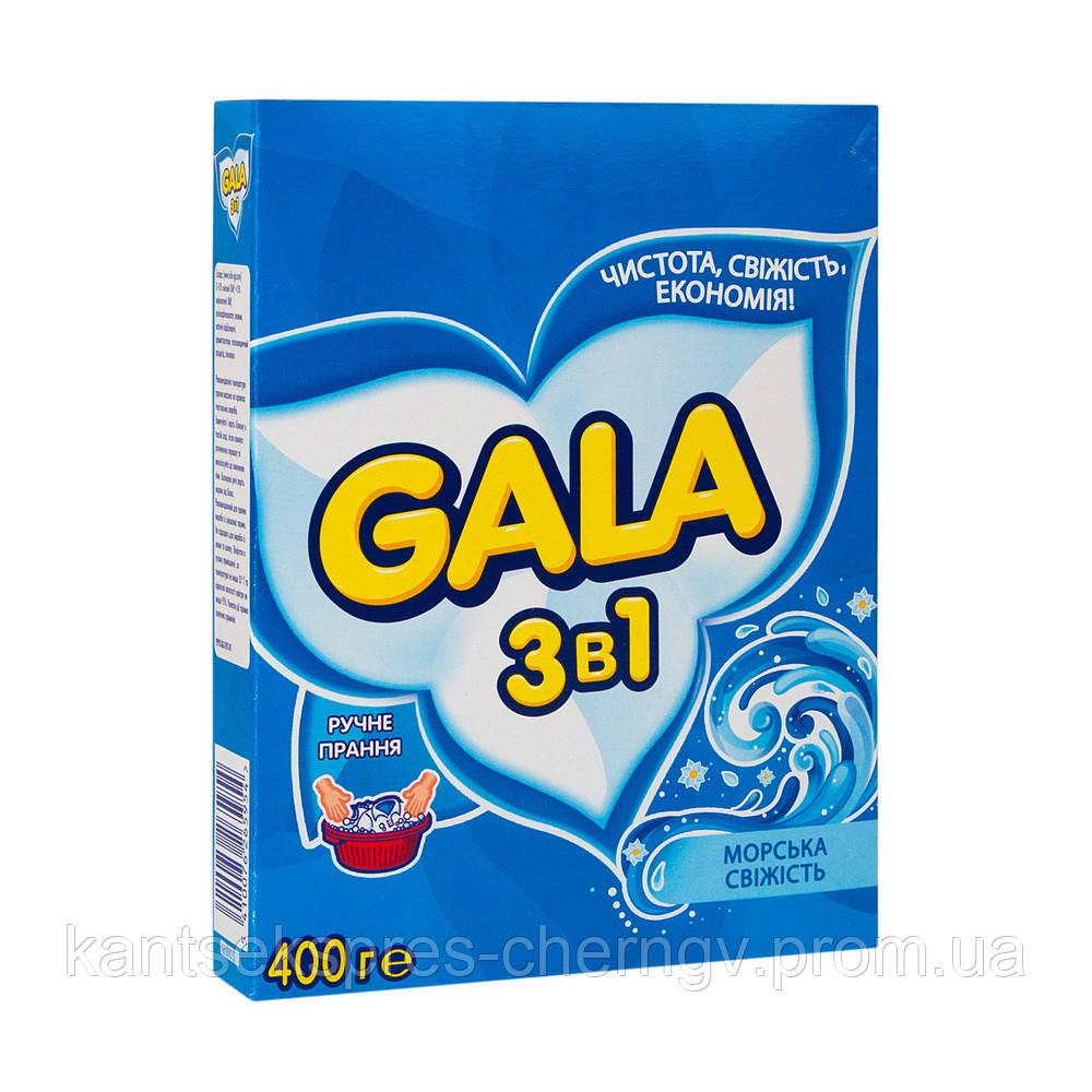 GALA стиральный порошок для руч. стирки 400 гр