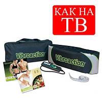 Пояс для похудения Виброэкшн Vibroaction Код:32700886