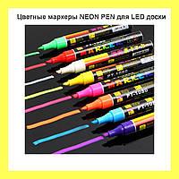 Цветные маркеры NEON PEN для LED доски