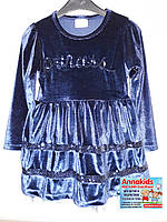 """Нарядное платье на девочку """"Princess"""",синее, BREEZE, рост 98-128 см."""
