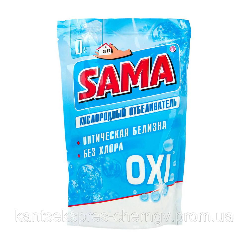"""Кислородный отбеливатель OXI """"SAMA"""" 200гр."""
