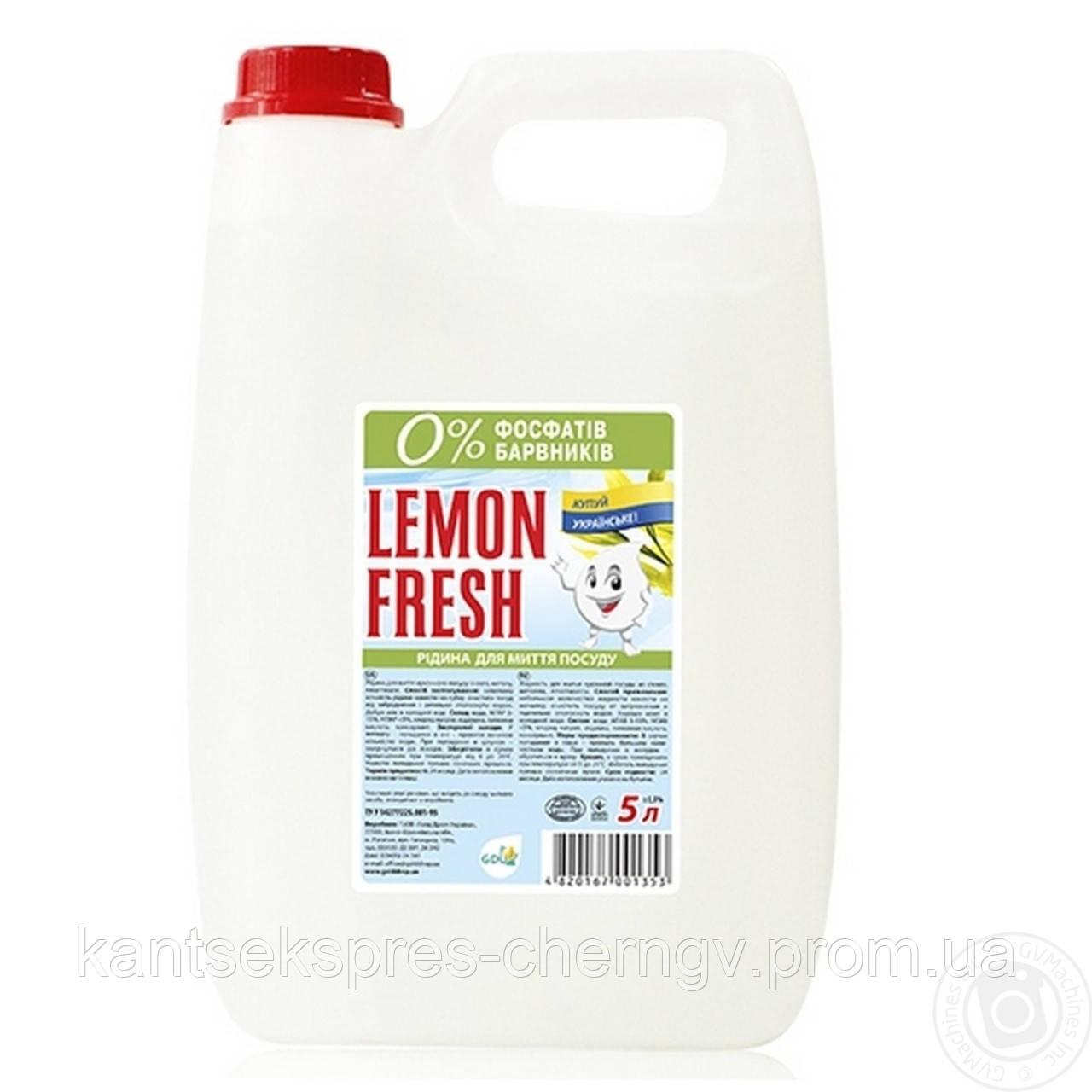 Жидкость для мытья посуды Lemon Fresh  5л. прозрачный