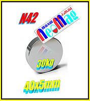 Польский неодимовый магнит 40мм*5мм, 30кг, N42