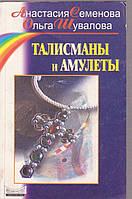 Анастасия Семенова Талисманы и амулеты