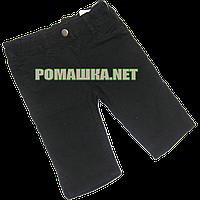 Детские джинсовые шорты р. 104 для мальчика ткань 98% хлопок 1093 Черный