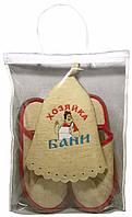 Набор для бани и сауны Хозяйка бани в упаковке